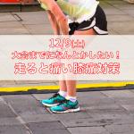 12/9 大会までになんとかしたい!走ると痛い膝痛対策講座を開催します