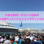 ギネス記録更新!名古屋ウィメンズ&シティマラソン2018